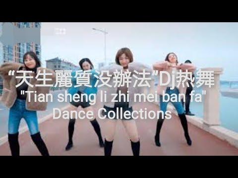 開始線上練舞:天生丽质没办法(抖音版)-黎林添娇 | 最新上架MV舞蹈影片