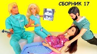 СБОРНИК 17 Беременная Мама У Врача На Работе Принимает Подарок Куклы #Барби для девочек