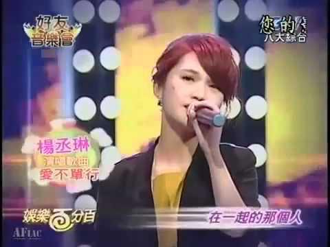 Rainie singing Ai bu dan xing