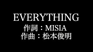 MISIA【EVERYTHING】歌詞付き full カラオケ練習用 メロディなし【夢見るカラオケ制作人】