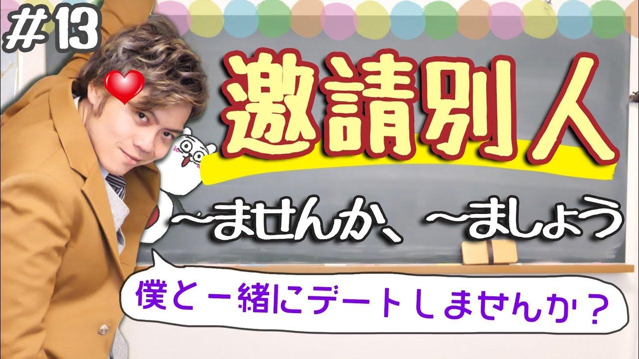 【從零開始學日文】#13 「要不要一起XX」邀約的日語動詞文型+怎麼拒絕? - YouTube