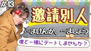 【從零開始學日文】#13 「要不要一起XX」邀約的日語動詞文型+怎麼拒絕? thumbnail