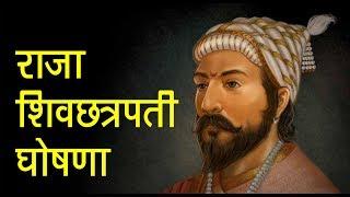 Video Raja Shiv Chhatrapati Ghoshna download MP3, 3GP, MP4, WEBM, AVI, FLV September 2018