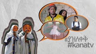 ኮማቾች | ያዝ ለቀቅ | Hahu Beatz (ዞማዋ) , Igitu (ልቤ ማላ) , Dawit Alemayehu (ተወደሻል)
