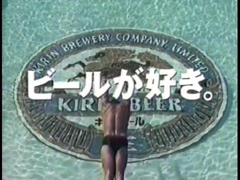 Japanese CM Around 90's / beers