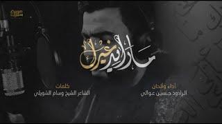 ما رايد غيرك | الرادود حسين عوالي | محرم 1441
