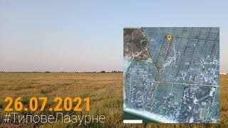 ЛАЗУРНОЕ. Продажа земельного участка. По ул. Украинская 78. Цена  10000$.