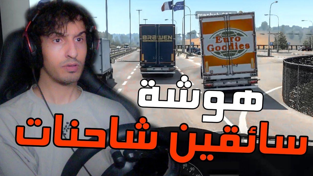 Euro Truck Simulator #3 : السبب تافه والحمد لله على السلامه
