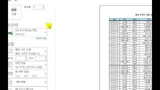 [(일산원)엑셀반 0926녹화 2]엑셀 인쇄, 인쇄 미…