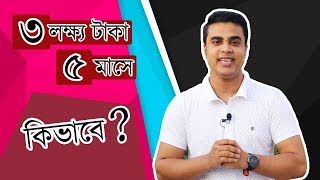 How I Made $3300 In 5 Month |! - Ways to Make Money Online Fast | TecHBangla