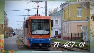 """Транспорт в России"". Трамвай ""71-407-01""   ""Transport in Russia"". TRAM ""71-407-01"""