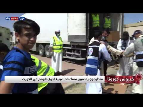 متطوعون يقدمون مساعدات عينية لذوي الهمم في الكويت  - نشر قبل 4 ساعة
