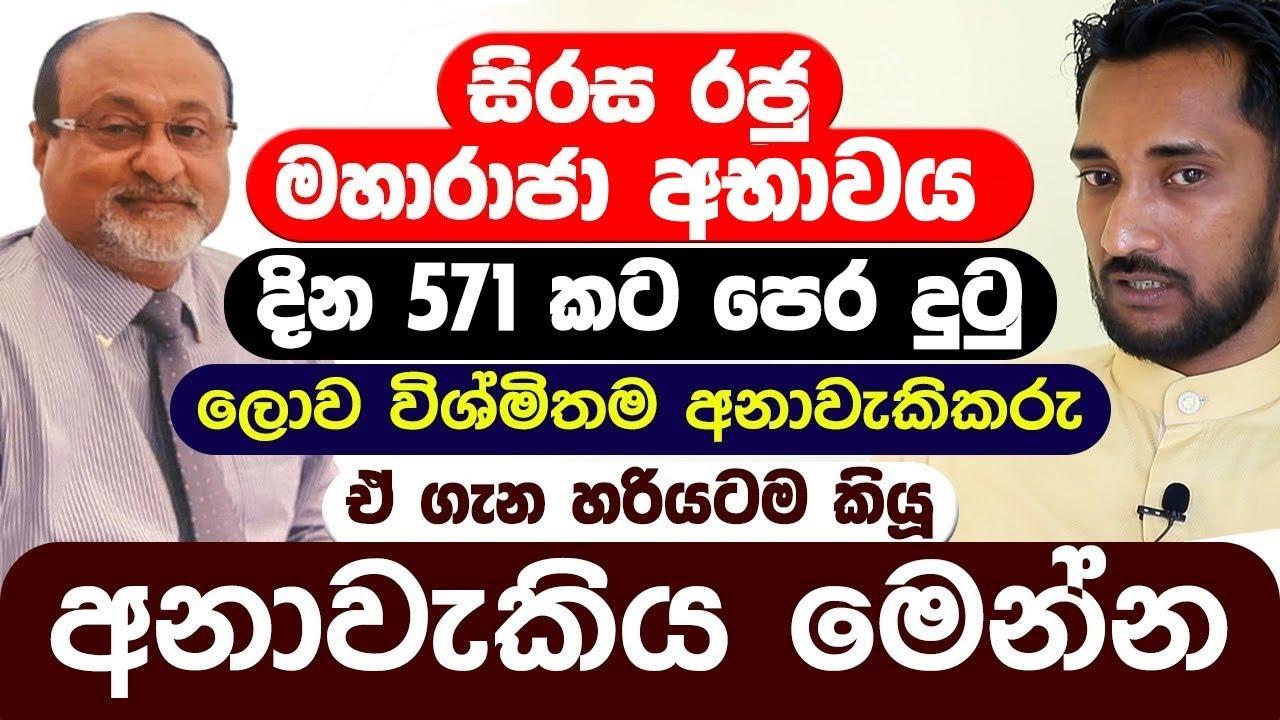 මරණය දින 571ට පෙර දුටු අනාවැකිකරු   හරියටම කියූ අනාවැකිය   Sirasa TV   Raja Mahendran    WedaMahatha