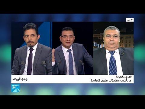 الصحراء الغربية: هل تذيب محادثات جنيف الجليد؟  - 12:54-2018 / 12 / 8