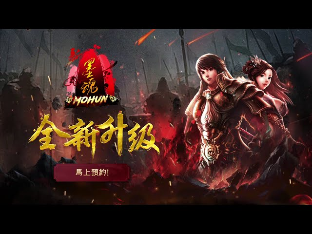 CiBmall 新墨魂 - 預約活動正式開放!MoHun is now open for Pre-Registration