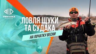 Рыбалка в мегаполисе Ловля щуки и судака в начале весны