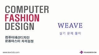 컴퓨터 패션디자인 운용마스터 - Weave 실기시험