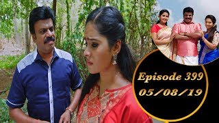 Kalyana Veedu | Tamil Serial | Episode 399 | 05/08/19 |Sun Tv |Thiru Tv