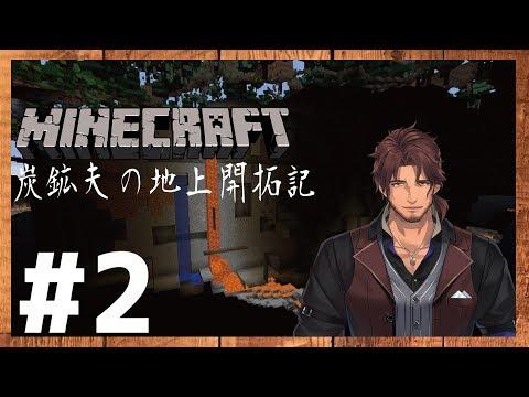 【Minecraft】炭鉱夫が掘り続ける【にじさんじ鯖】