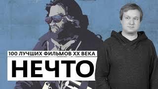 Антон Долин о фильме «Нечто» - 100 лучших фильмов XX века