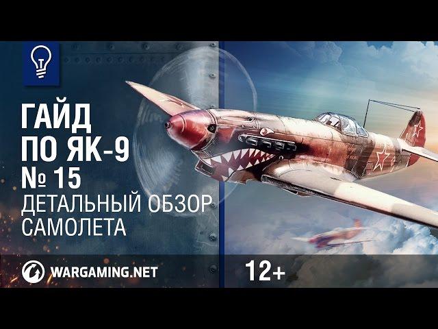 Гайд по Як-9