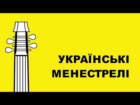 Українські Менестрелі / Ukrainian Menestrels