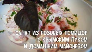 Рецепты салатов.Салат из розовых помидор с крымским луком и домашним майонезом. #ОвощнойСалат