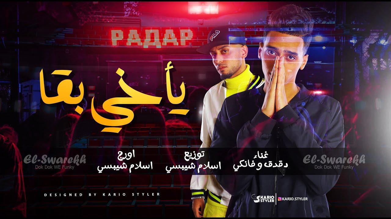 مهرجان ياخى بقا | الصواريخ دقدق و فانكى - من مسلسل طلقه حظ | توزيع اسلام شيبسى