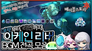 Sellas Included MapleStory Arcane River BGM collection in order of the journey