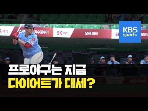 공인구 쇼크, '혼돈의 2년차, 다이어트가 대세?' / KBS뉴스(News)