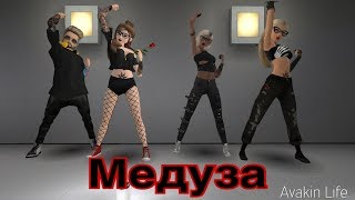 MATRONG- Медуза || Avakin Life Music Video
