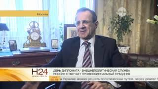 В России отмечают День дипломатического работника
