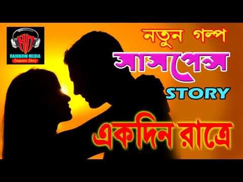 EKDIN RATRE by Monoj Basu   Sunday Suspense (NEW GOLPO) Romantic Comedy Bangla Golpo   Rainbow Media