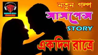 Gambar cover EKDIN RATRE by Monoj Basu | Sunday Suspense (NEW GOLPO) Romantic Comedy Bangla Golpo | Rainbow Media