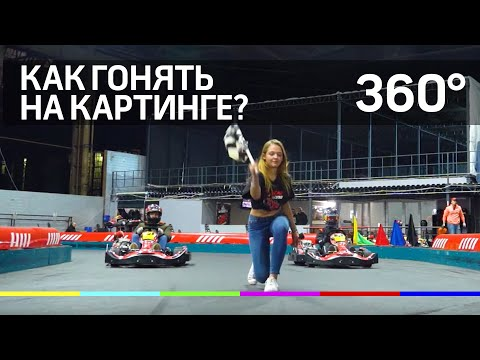 Как гонять на картинге? Картинг в Москве: дрифт и максимальная скорость