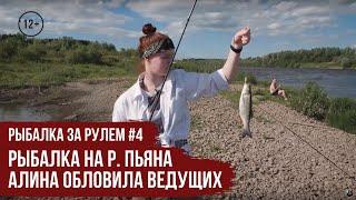 Пруд с ротанами Рыбалка на р Пьяна Рыбалка за рулем 4 13