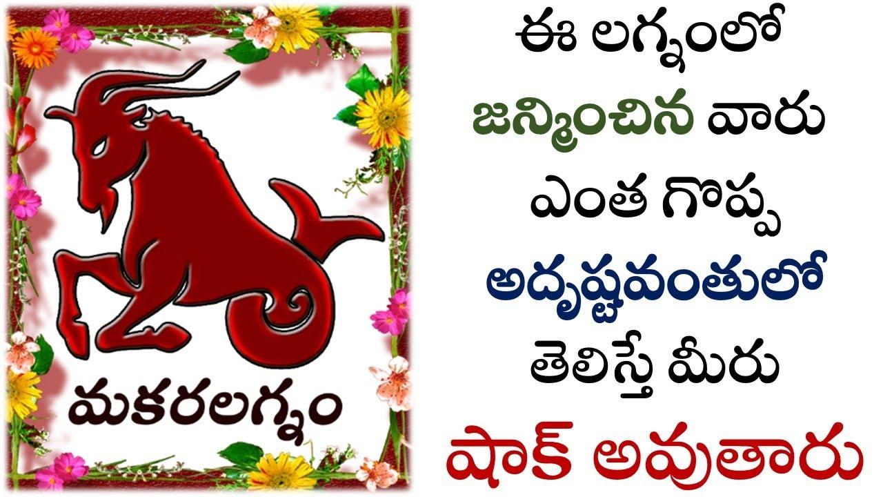 Makara lagnam characteristics, Nature, and behaviour | Telugu Astrology