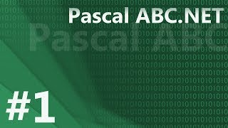 Pascal ABC.NET | Урок 1 | Вывод текста на экран