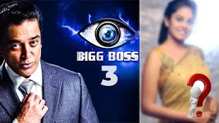 """Bigg Boss – Season 3"" Contestants Revealed | Kamal Haasan | Vijay TV"