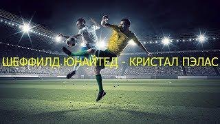 матч ШЕФФИЛД ЮНАЙТЕД - КРИСТАЛ ПЭЛАС прямая трансляция