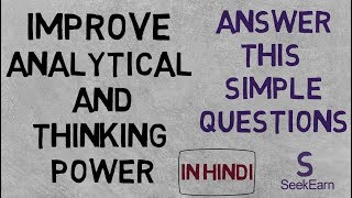 #8 | Can you answer this ? Weekly Series in Hindi to Improve Analytical Skills by SeekEarn