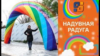 Надувная арка радуга 8х4м