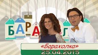 Шоу Барахолка (4-й Выпуск) 25.04.2015