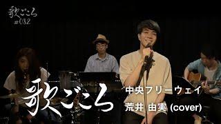 【歌ごころ】082「中央フリーウェイ / 荒井由実」 covered by 中澤卓也