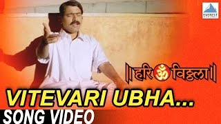 Vitevari Ubha - Official Song | Hari Om Vithala -Marathi Movie