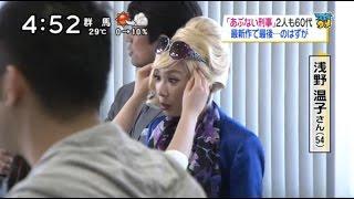 20150427-0428 浅野温子 検索動画 29