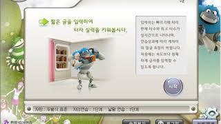한글타자연습 2020 09 23 1일차