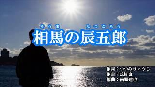『相馬の辰五郎』北川裕二 カラオケ 2019年10月9日発売