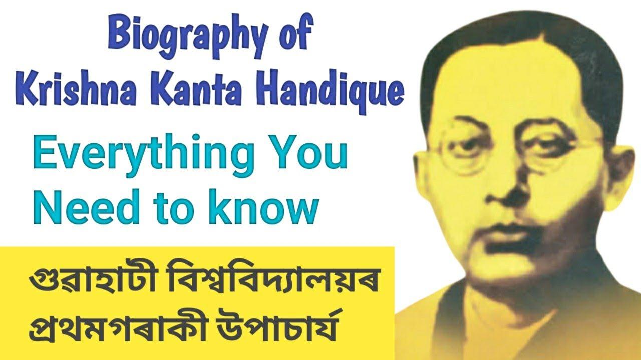 Biography of Krishna Kanta Handique..(কৃষ্ণকান্ত সন্দিকৈৰ বিষয়ে সবিশেষ) All you need to know...