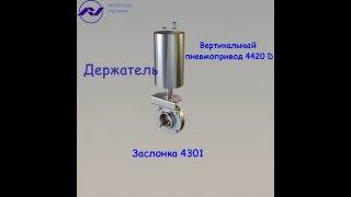 Пневмопривод вертикальный(http://www.niobfluid.kiev.ua Вертикальный пневмопривод одинарного действия Воздух-Пружина (Воздух-Воздух) из нержавеющ..., 2016-01-25T14:11:29.000Z)